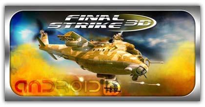 بازی FinalStrike3D v1.0