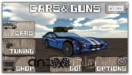 بازی ماشین ها و اسلحه ها Cars And Guns 3D 1.15