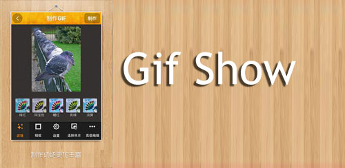 GIF Show 3.17
