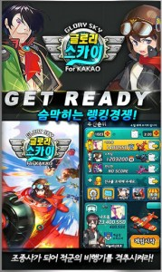Glory Sky for Kakao2