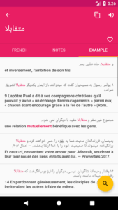 تصویر محیط French Persian Offline Dictionary & Translator v1.9.4
