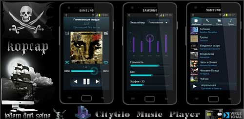 CityGlo Music Player v1.0.1.10