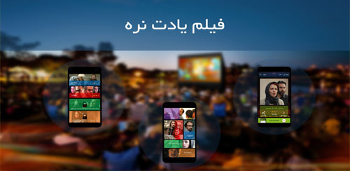 Film Yadet Nareh! 2.0