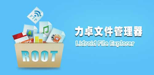 Lidroid File Explorer root es v4.1.1
