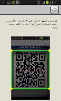 QR BarCode Mod v1.5.6