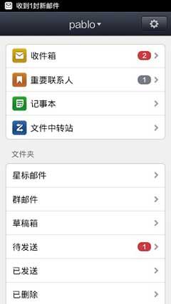 QQmail v2.1