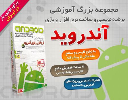 آموزش برنامه نویسی نرم افزار و بازی اندرویدآموزش برنامه نویسی نرم افزار و بازی اندروید. دسته بندی : androidlearning-pic1
