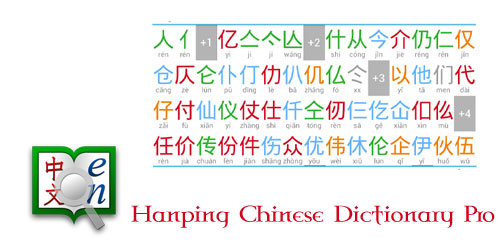 Hanping Chinese Dictionary Pro v3.6.1