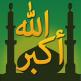 Muslim Prhan Coran Quibla 789