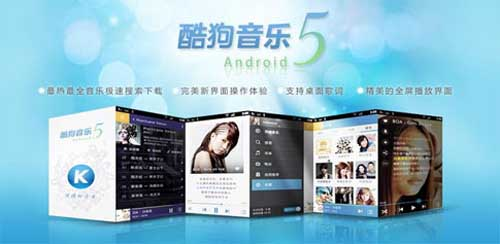Kugou Music v6.2.6