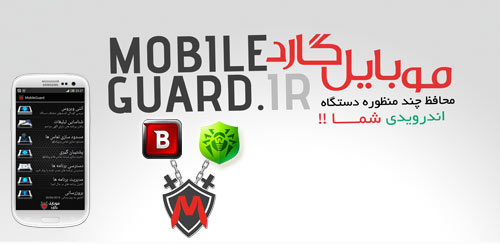 MobileGuard