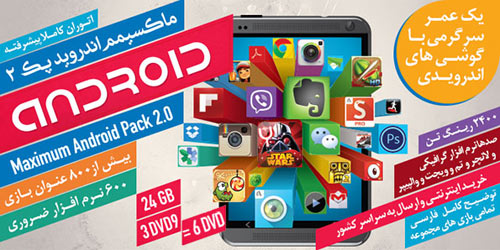 android-maximum-pack-2014