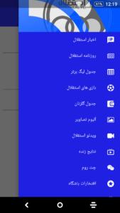 تصویر محیط Esteghlal News v3.7.1