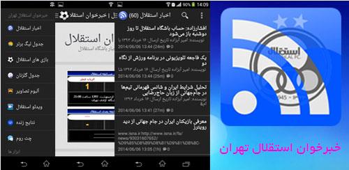 Esteghlal-news