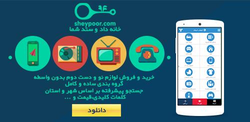 sheypoor