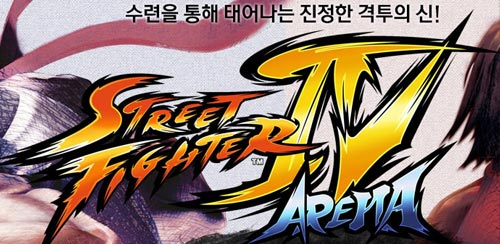 Street-Fighter-Ⅳ-Arena