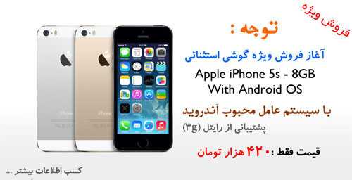 Apple iPhone 6 Android-3G