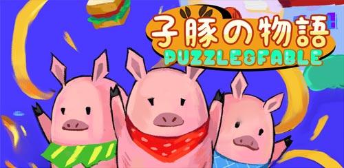 دانلود بازی سه خوک Three Piggies 1.0.1