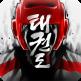 Taekwondo Game789