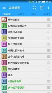 تصویر محیط BlueDict v7.9.2 + data