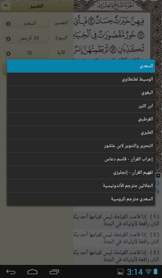 Ayat – Al Quran v2.6.2