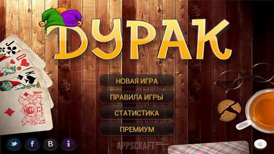 Durak Elite v5.9
