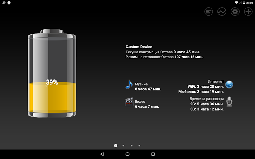 Battery HD Pro v1.67.38