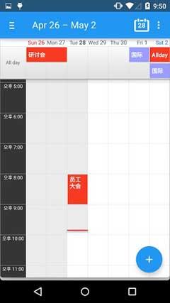 Calendar – Planner Scheduling v1.07.06