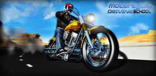 بازی موتورسواری سه بعدی Motorcycle Driving 3D 1.3.2
