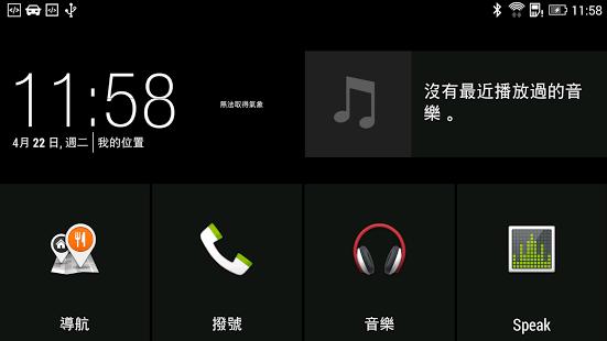 HTC Car v7.10.578703