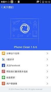 Phone Clean & Booster 1.6.7