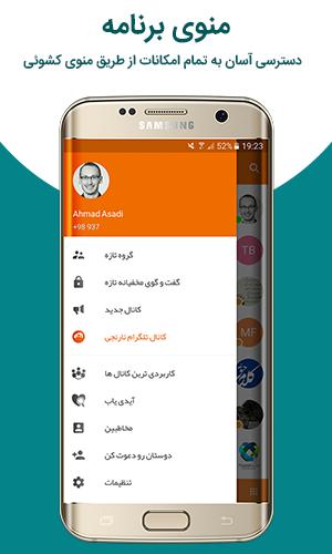 دانلود تلگرام فارسی اندروید2 2 Скачать Telegram Narenji 3.8.1 APK для Андроид - другое скачать бесплатно.