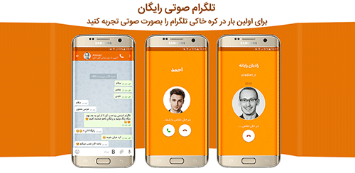 Telegram Narenji v4.6.0