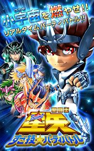 Saint Seiya Cosmo Fantasy Tw v1.39