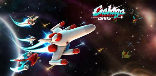 Galaga Wars v3.2.0.985