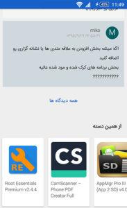 تصویر محیط AndroidHa v1.0.0
