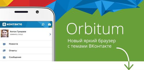 Orbitum Browser v2.53