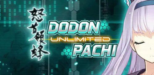 Dodonpachi Unlimited v1.0.1.50a + data