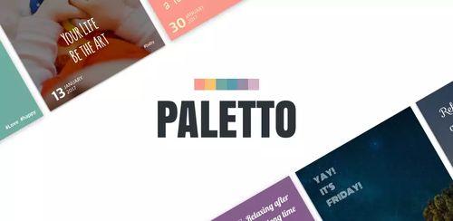 Paletto PRO v2.0.3