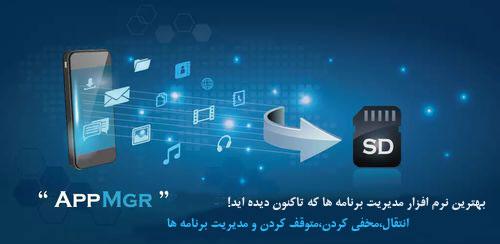 AppMgr Pro III (App 2 SD, Hide and Freeze apps) v4.54