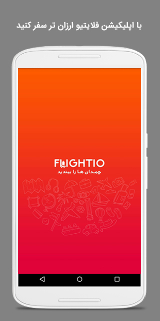 Flightio 0.9.3