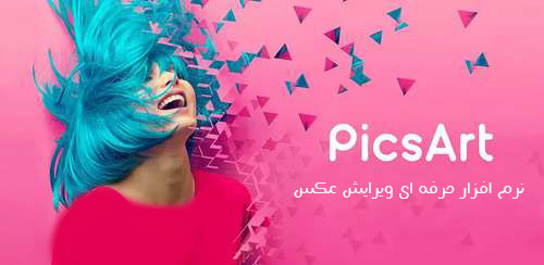 PicsArt Photo Studio: Collage Maker & Pic Editor v10.6.8