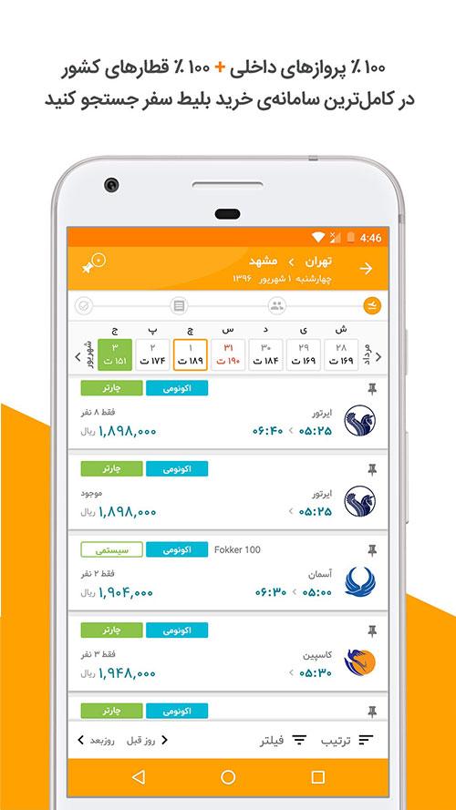 Alibaba.ir v4.2070819