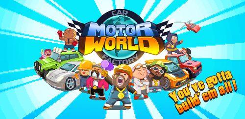Motor World Car Factory v1.9033