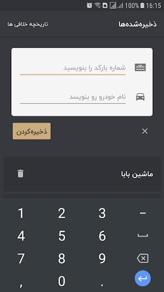 Khalafi Khodro v2.0.1