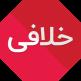 نرم افزار خلافی خودرو Khalafi Khodro v2.0.2