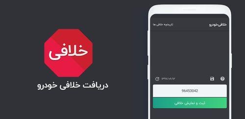 Khalafi Khodro v2.0.2