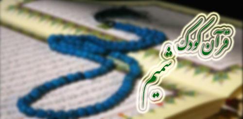 Shamim Quran v6.0