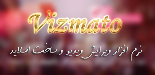 Vizmato – Video Editor & Slideshow maker! v2.0.9
