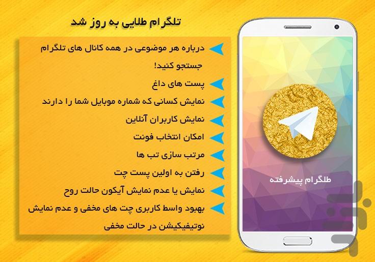 Telegram Talaei v6.1.3